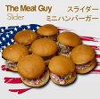ミニハンバーガーセット /ミニバーガー Sliderスライダー 8個セット 小さいハンバーガー【YDKG-tk】