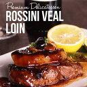 【送料無料】厚切り仔牛ロースとフォアグラのロッシーニ(ヴィールステーキとフォアグラのセット)-Premium Delicatessen