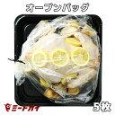 オーブンロースト用バッグ オーブンバッグ 5枚+専用クリップ5本セット ローストチキン/ターキー お肉はもちろんお魚料理にも -NF007