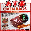 オーブンロースト用バッグ/オーブンバッグ 5枚セット かたまり肉に便利!【あす楽対応】【あすらく対象をご確認下さい】