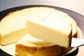 ニューヨークチーズケーキ プレーン (直径約8インチ/ホールケーキ)誕生日に♪≪本格・本場の冷凍ケーキ/業務用≫【YDKG-tk】