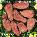 カンガルー肉 サーロイン ブロック 約450g オーストラリ...