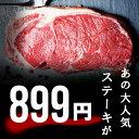 【春の大セーーール!36%OFF】ステーキ肉 270g 超!厚切りリブアイステーキ/牛肉/リ