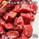 訳あり牛ヒレ肉の切り落とし250g/牛肉フィレ(テンダーロイン)切り落とし/わけありヒレ肉☆グラスフェッドビーフ(牧草飼育牛肉・牧草肉)-B105a