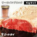 【送料無料】グラスフェッドビーフ サーロインステーキブロック...