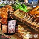 バーベキューセットA 合計約2.5kg! BBQ 食材 究極のバーベキュー肉(洋風焼肉セット・BBQ