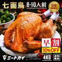 【早割10%OFF!】(送料無料)アメリカ産 七面鳥 ターキ...