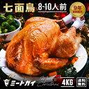 アメリカ産 七面鳥 ターキー 丸 8-10ポンド 約4KG ...