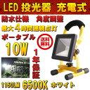 10W LED 充電式 ポータブル投光器 最大4時間可能 広...