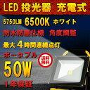 1年保証 充電式 ポータブル 投光器 50W 5750LM ...