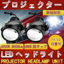 汎用埋め込み型LED プロジェクター キット LED ヘッドライト H4/H7 Hi/Lo 車検対応...