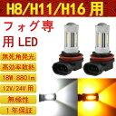 LEDフォグランプ H8/H11/H16 兼用 アンバー ホ...