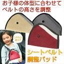 子供用 シートベルト...