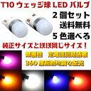 T10 LED ウェッジ球 T10LEDバルブ ポジションランプ ライセンスランプ ドアカーテシランプ ルームランプ T10 ポジション ライセンス カーテシ LEDポジションランプ T10 LEDバルブ 2個セット SMD 12V バルブ ナンバー灯 ヘッドライト T15 T16 ウインカー