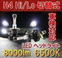 Philips LED ヘッドライト H4 Hi/Lo 2個セット 新基準車検対応 6500k 80