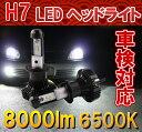 Philips LED ヘッドライト フォグランプ H7 2個セット 新基準車検対応 6500k 8000LM 12V/24V車兼用 ファンレス ハロゲンフィラ...