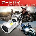 バイク LEDヘッドライト H4 hi/lo HS1 20W 2000LM 6000K 直流DC12V オートバイ 二輪用 LEDバルブ ledh4 1個 ホワイト 白 COBチップ使用1年保証付き