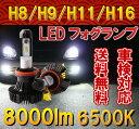 Philips LED フォグランプ H8/H9/H11/H16 ヘッドライト 2個 新基準車検対応 6500k 8000LM 12V/24V車兼用 ファンレス ハロゲンフィラメント並みの細い発光 一年保証 配光調整可 車検対応 カットラインOK ledバルブ フォグランプ LED フォグ 白 H8 H9 H11 H16 楽天カード分割