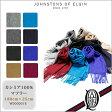 【正規取扱店】 Johnstons(ジョンストンズ) WA000016 カシミアマフラー CASHMERE MUFFLER 無地 プレーン [全8色]