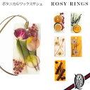 RoomClip商品情報 - 【正規取扱店】ROSY RINGS(ロージーリングス)BOTANICAL WAX SACHETS ボタニカルワックスサシェ 10種