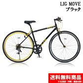 クロスバイク リグ LIG MOVE ブラック【代引不可】【自転車】】【7部組】