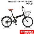 【送料無料】20インチ FB-206R レイチェル Raychell ブラック【代引不可】【折りたたみ自転車】