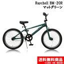 【送料無料】レイチェル Raychell BM-20R マットグリーン【代引不可】【自転車】【BMX】