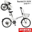 【送料無料】20インチ フォールディングサイクル レイチェル Raychell R-241N シルバー【代引不可】【自転車】【折りたたみ自転車】【ノーパンク】