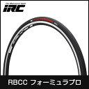 IRC Formula Pro Tubeless RBCC フォーミュラプロ 700×25C ブラック 700C 自転車チューブレス タイヤ【65507】