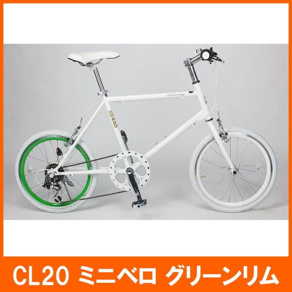 送料無料21TechnologyCL-20ミニベロクロスバイク20インチシマノ6段変速ホワイトグリー