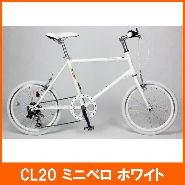 送料無料21TechnologyCL-20ミニベロクロスバイク20インチシマノ6段変速ホワイト自転車