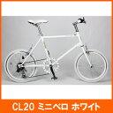 【送料無料】21Technology 21テクノロジー CL-20 ミニベロ クロスバイク 20インチ シマノ6段変速 ホワイト 自転車本体 21テクノロジー【代引不可】