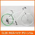 【送料無料】21Technology CL266 クロスバイク 26インチ シマノ6段変速 ホワイト グリーンリム 自転車本体 【代引不可】