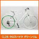 【送料無料】21Technology 21テクノロジー CL266 クロスバイク 26インチ シマノ6段変速 ホワイト グリーンリム 自転車本体 【代引不可】
