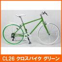 【送料無料】21Technology CL266 クロスバイク 26インチ シマノ6段変速 グリーン 自転車本体 【代引不可】