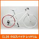 【送料無料】21Technology CL266 クロスバイク 26インチ シマノ6段変速 ホワイト レッドリム 自転車本体 【代引不可】