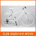 【送料無料】21Technology CL266 クロスバイク 26インチ シマノ6段変速 ホワイト 自転車本体 【代引不可】