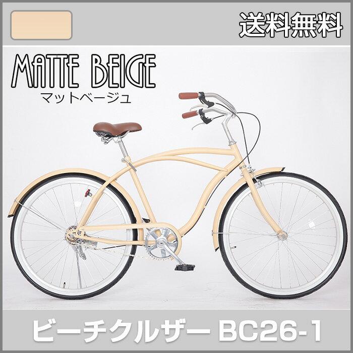 送料無料21TechnologyBC26-1ビーチクルーザー26インチ自転車本体マットベージュ21テ