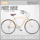 【送料無料】21Technology BC26-1 ビーチクルーザー 26インチ 自転車本体 マットベージュ 21テクノロジー【代引不可】