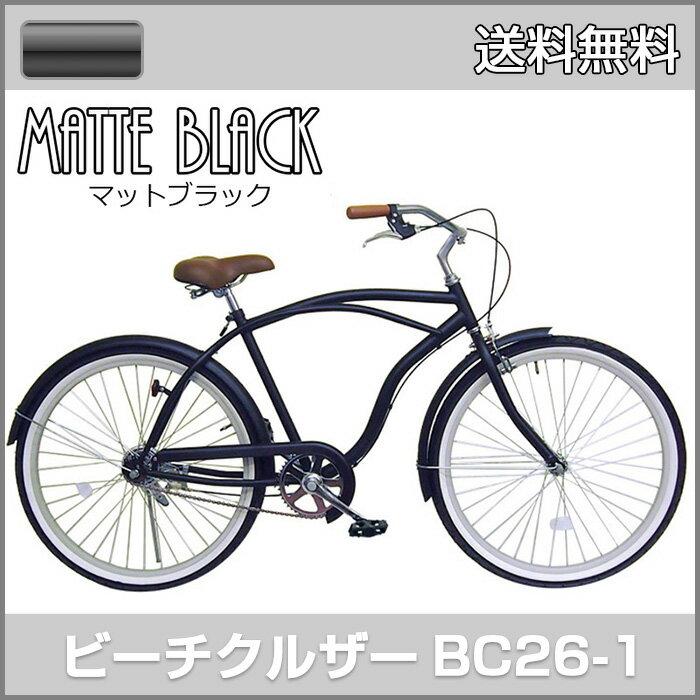 送料無料21TechnologyBC26-1ビーチクルーザー26インチ自転車本体マットブラック21テ