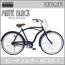 【送料無料】21Technology BC26-1 ビーチクルーザー 26インチ 自転車本体 マットブラック【代引不可】