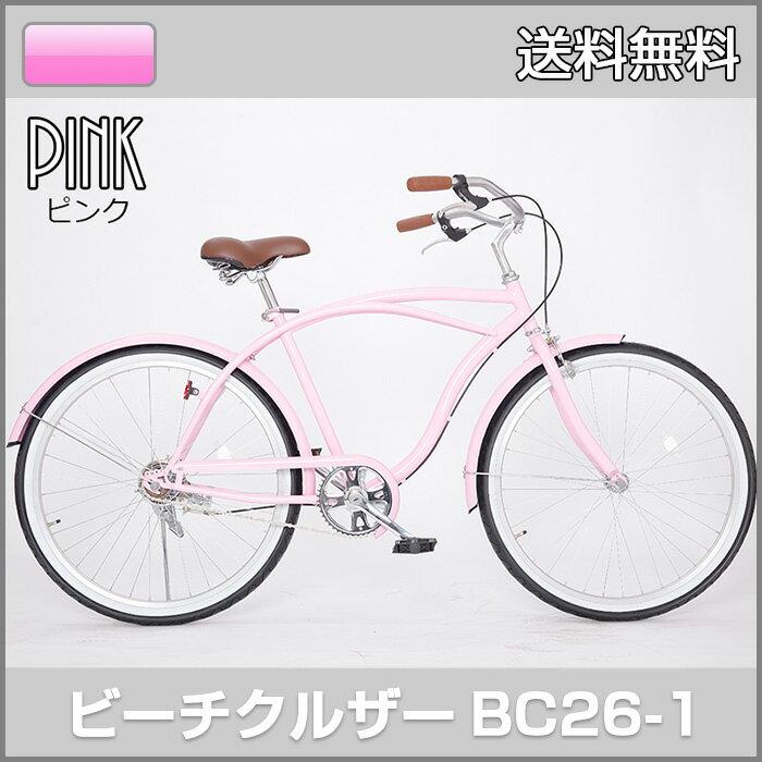 送料無料21TechnologyBC26-1ビーチクルーザー26インチ自転車本体ピンク21テクノロジ
