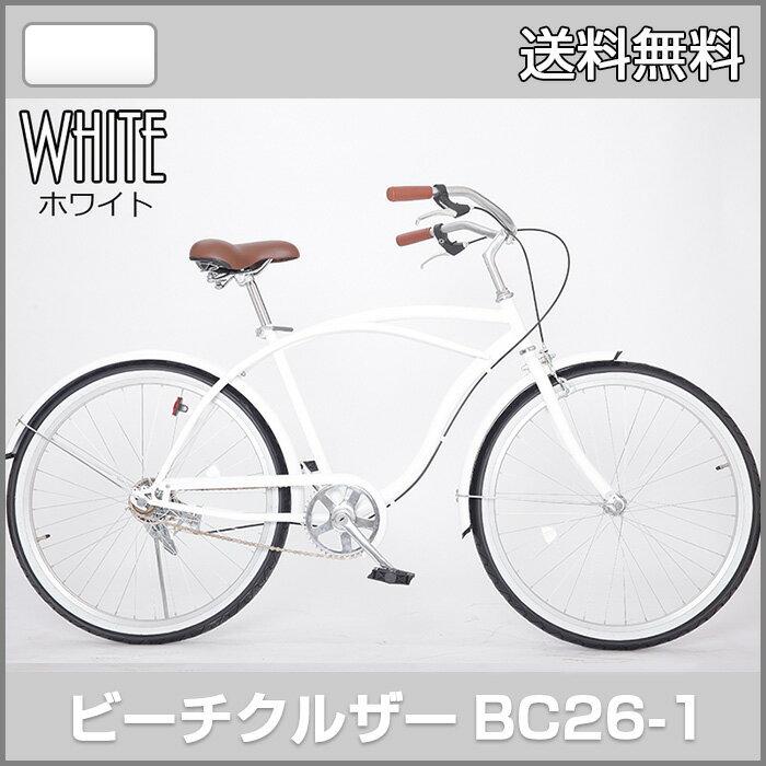 送料無料21Technology21テクノロジーBC26ビーチクルーザー26インチ自転車本体ホワイト