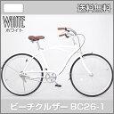 【送料無料】21Technology BC26-1 ビーチクルーザー 26インチ 自転車本体 ホワイト【代引不可】