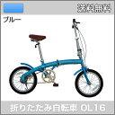 【送料無料】21Technology OL-16 折りたたみ自転車 16インチ ブルー 自転車本体 21テクノロジー【代引不可】