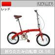 【送料無料】21Technology OL-16 折りたたみ自転車 16インチ レッド 自転車本体 21テクノロジー【代引不可】