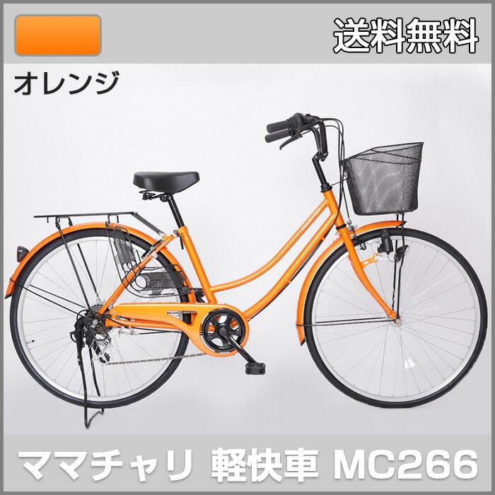 【送料無料】21Technology MC266 シティサイクル/ママチャリ 26インチ オレンジ シマノ外装6段ギア付き 自転車本体 21テクノロジー【】 税込8000円以上購入で送料無料!(例外地域あり)大きい