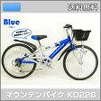 5月上旬以降入荷予定【送料無料】21Technology KD226 22インチ 子供用マウンテンバイク ブルー 自転車本体 21テクノロジー 【代引不可】