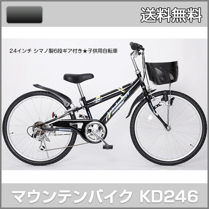 自転車の 子供用自転車 24インチ : 21Technology KD246 24インチ 子供用 ...