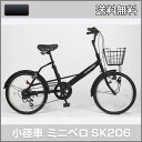 21Technology SK206 20インチ ミニベロ 小径車 ブラック 自転車 21テクノロジー【代引不可】